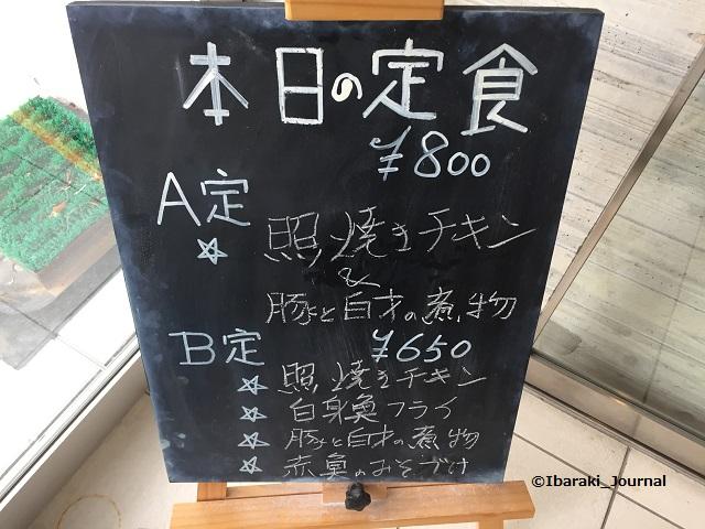 彩都ヒルズランチ看板IMG_4664