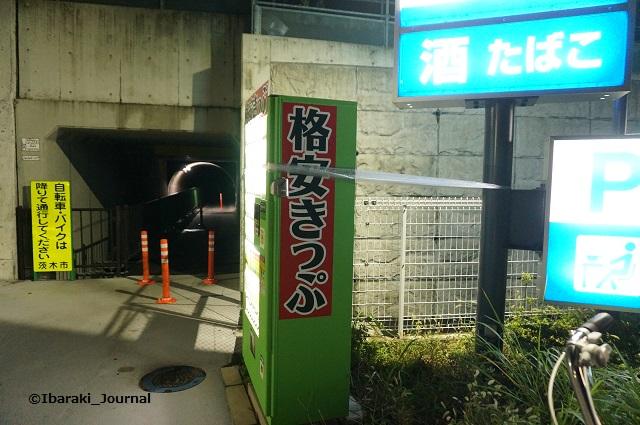三島中そば格安きっぷ自販機DSC06710