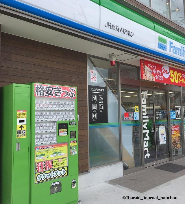 ファミマ総持寺南店前格安きっぷIMG_7942