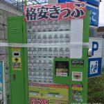 ファミマ三島中そば格安きっぷIMG_7944