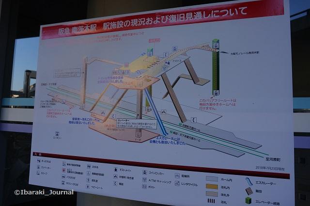 1021南茨木駅ビルの現況案内DSC07003