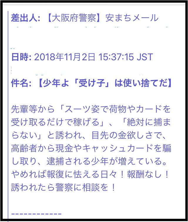 11月2日防犯メールIMG_5310