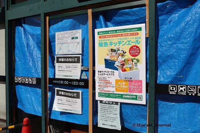 阪急オアシス南茨木のところIMG_7161