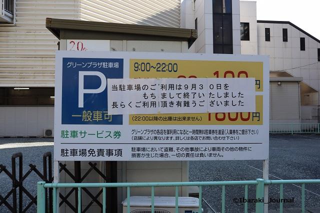 阪急南茨木駅西側駐車場が閉鎖しているIMG_7171