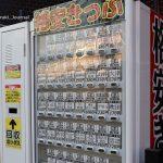 格安きっぷ自販機アップIMG_7107