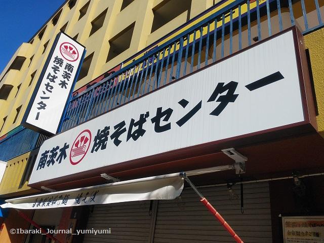 南茨木焼きそばセンターDSC_0551