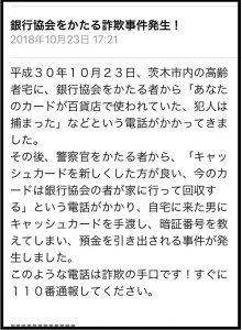 10月23日の電話IMG_4997