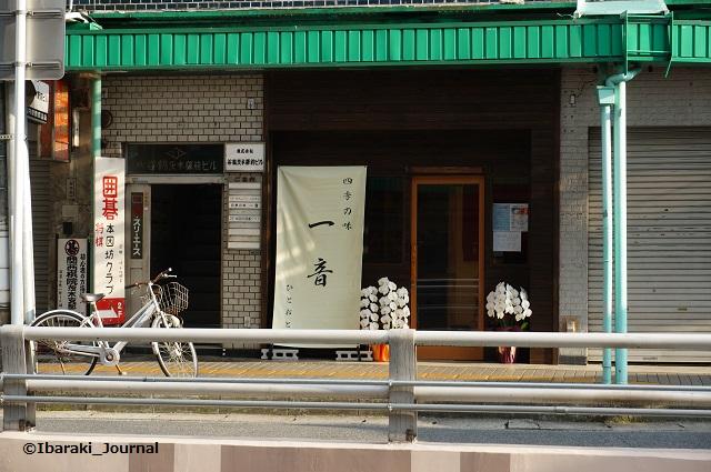 JR茨木そば居酒屋一音DSC04317