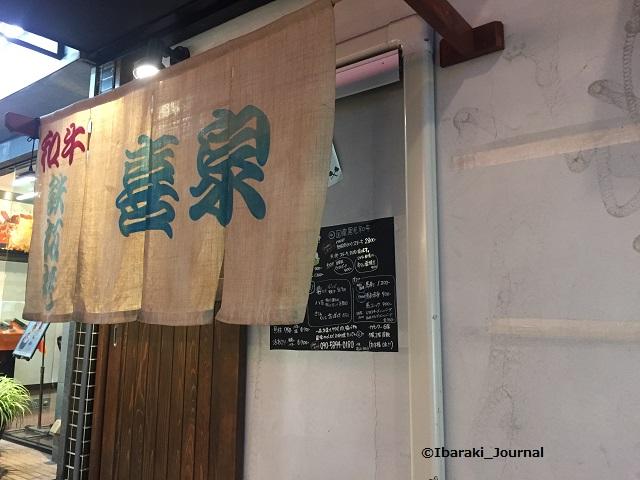 総持寺居酒屋喜泉のれんIMG_5191