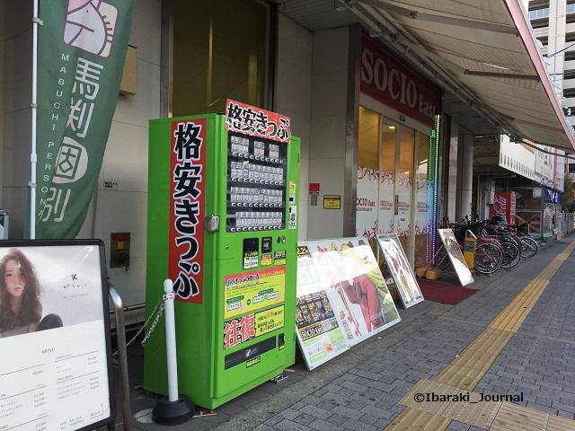 格安きっぷJR東側IMG_5949