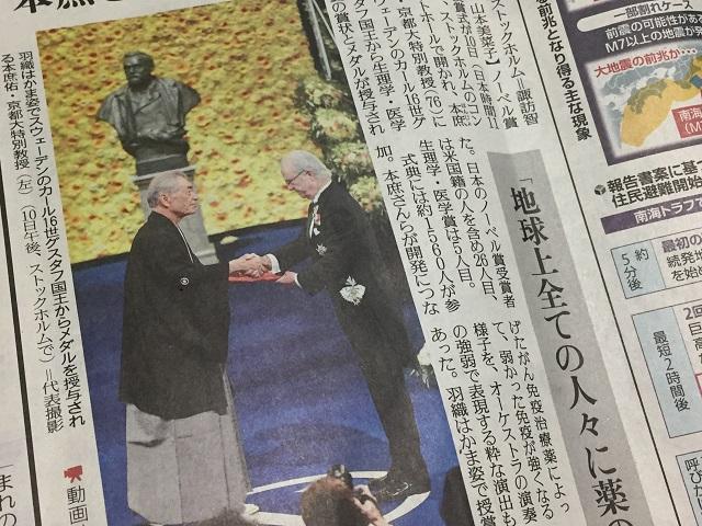 ノーベル賞授与式IMG_5704