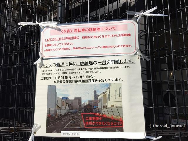 阪急本通にぎわい亭駐輪工事案内IMG_5427