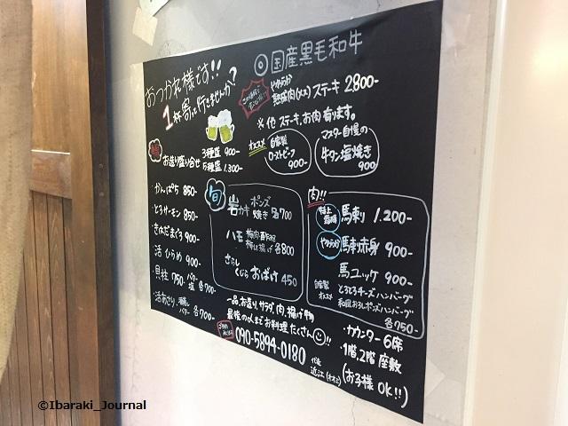 総持寺そば居酒屋喜泉メニューIMG_5192