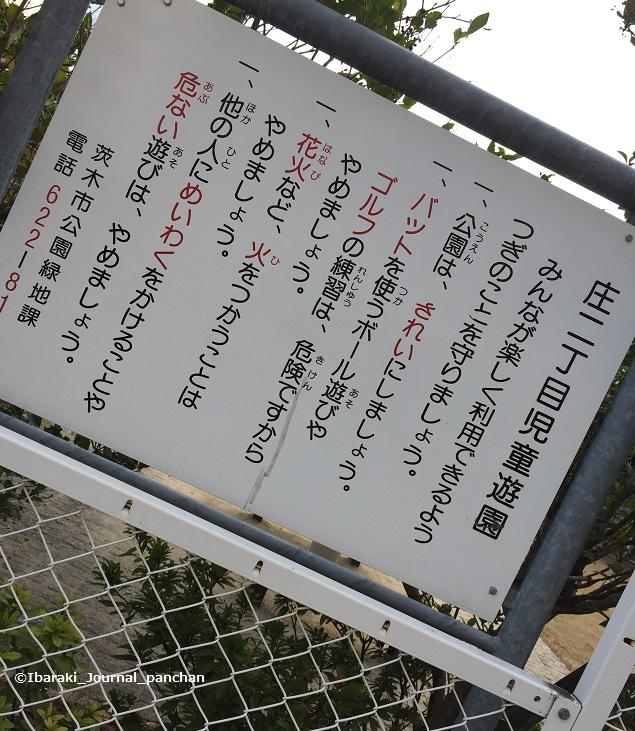 総持寺庄二丁目公園IMG_8677