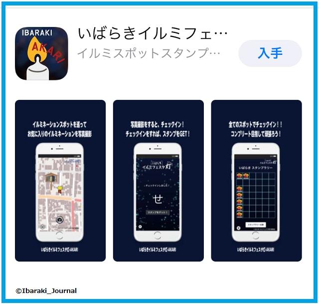 イルミあかりアプリ1IMG_5451