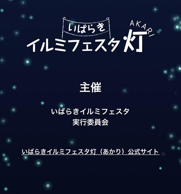 いばらきイルミm灯IMG_5552
