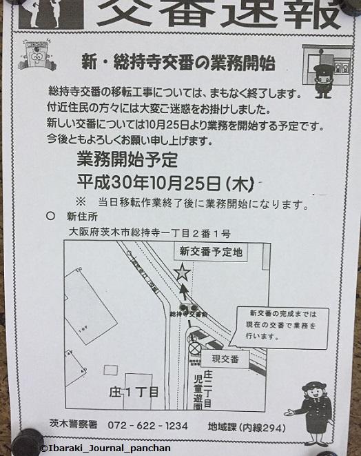 総持寺交番案内IMG_8578