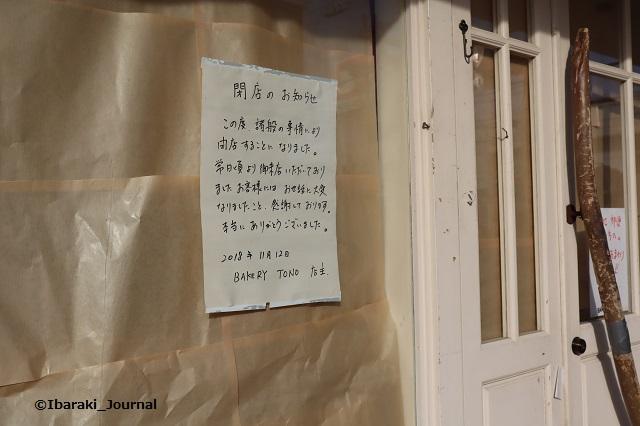 Tono閉店お知らせIMG_7248