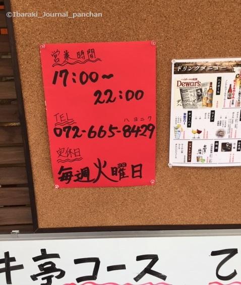 肉の店営業時間IMG_8788