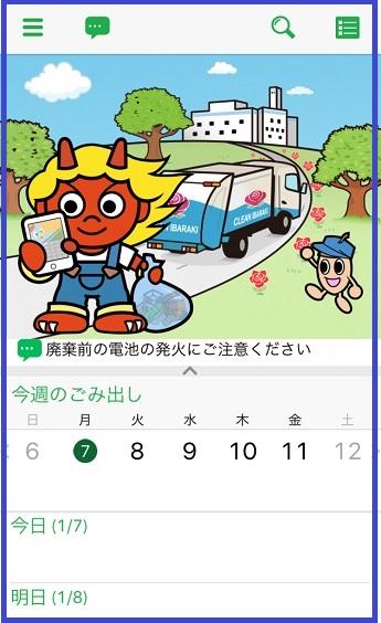 ごみプリトップIMG_6116