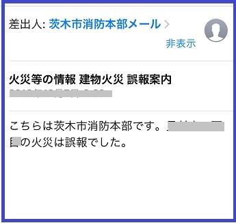 消防メール誤報のときIMG_6239