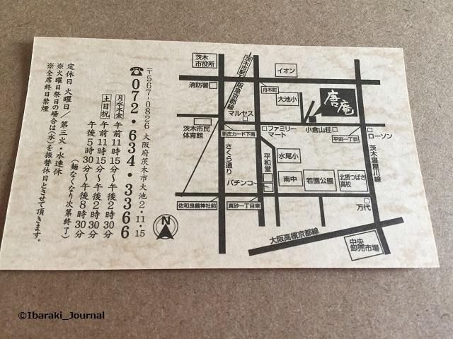 唐庵のショップカードIMG_6348