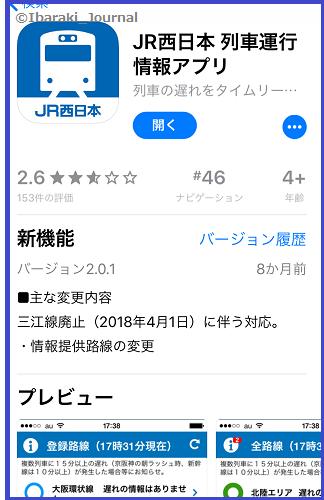 JRアプリをとるIMG_5663