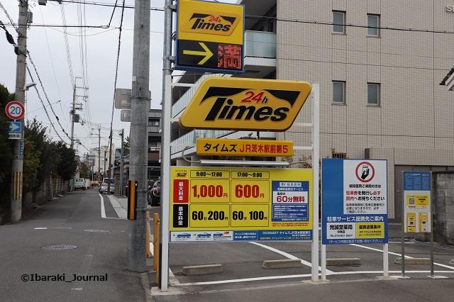 タイムズJR茨木駅前第5料金表IMG_8148