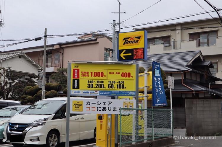タイムズJR茨木駅前第7料金表IMG_8178