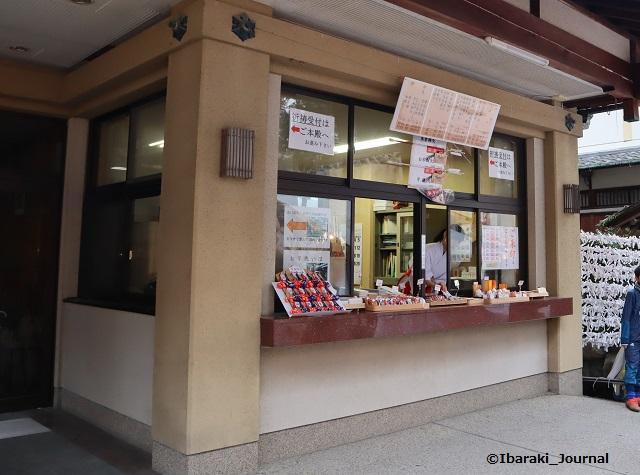 茨木神社社務所IMG_8100