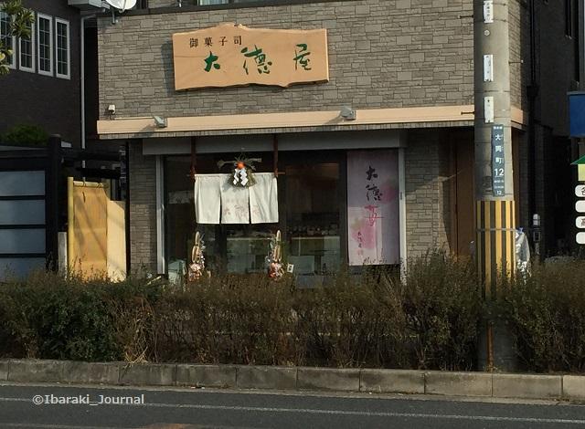 大徳屋門松IMG_6051