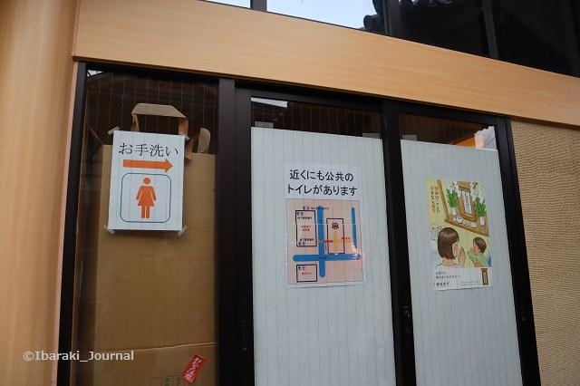 茨木神社トイレはどこかIMG_8091