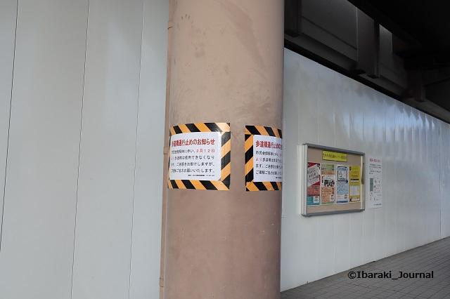 茨木市民会館のところ工事のお知らせIMG_8251