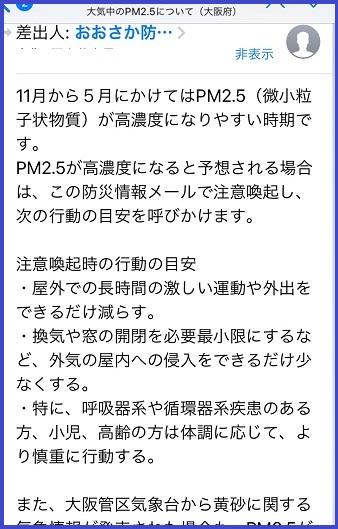 防災メール事例Image-1