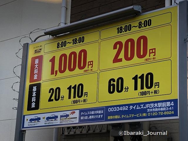 中条タイムズJR茨木第4駐車場料金IMG_9098