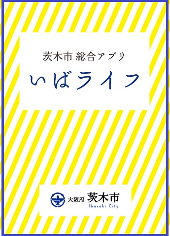 いばライフIMG_6244