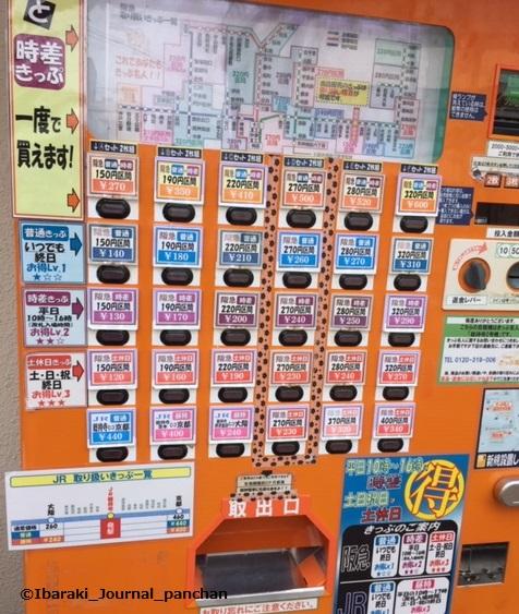 6総持寺きっぷ名人自販機IMG_8143