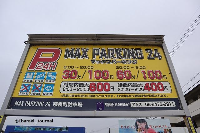 マックスパーキング料金表IMG_8114