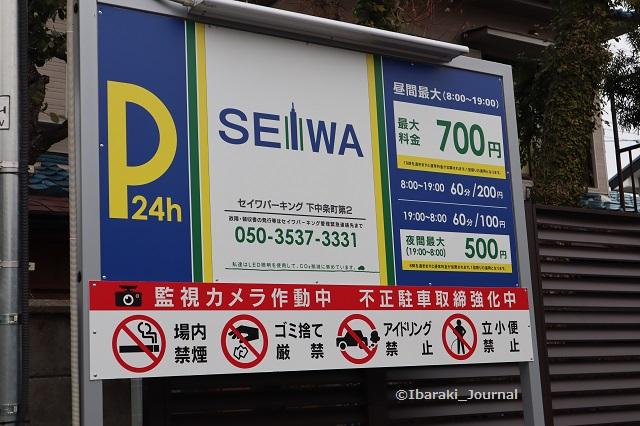 セイワパーキング料金IMG_8156