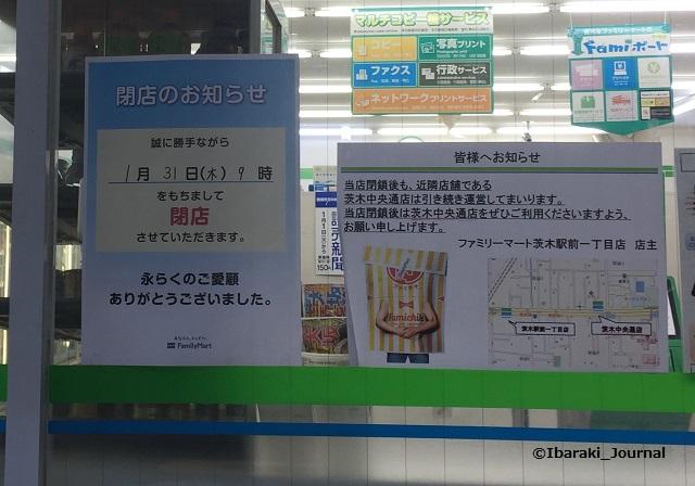 ファミマ茨木駅前一丁目閉店お知らせIMG_6339