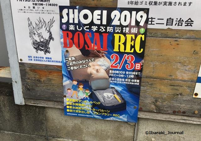 総持寺防災イベントチラシIMG_6217