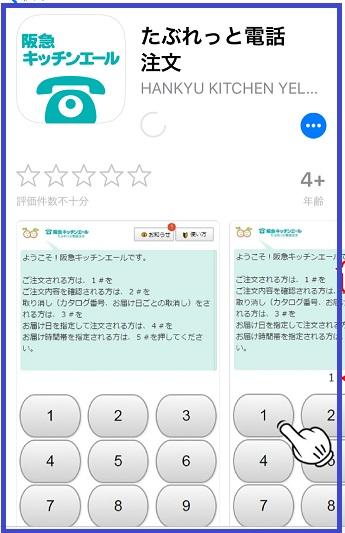 キッチンエールアプリIMG_5631
