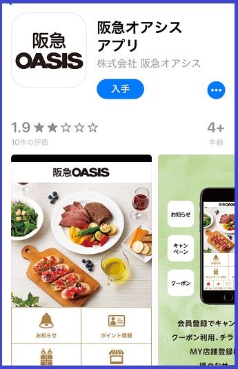 オアシスアプリIMG_5630