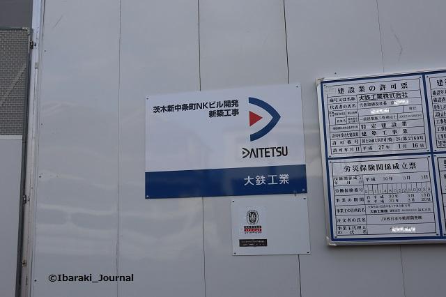 JR西寮跡新中条町NKビル工事看板IMG_8280