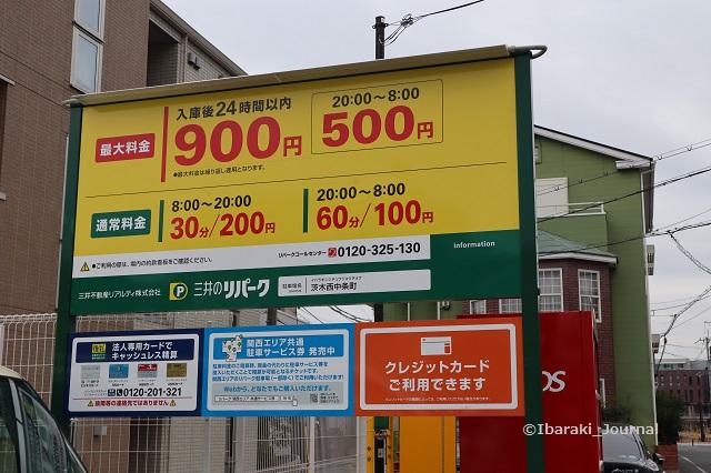 料金確認三井のリパーク立命そば西中条IMG_8192