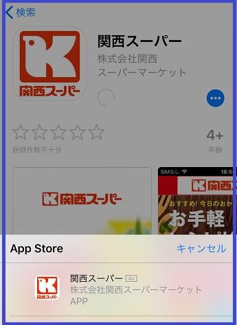 関西スーパーアプリIMG_5654