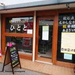 甘酒カフェひとと外観20190209133904_p