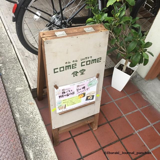 2総持寺カムカム食堂の看板3IMG_8959
