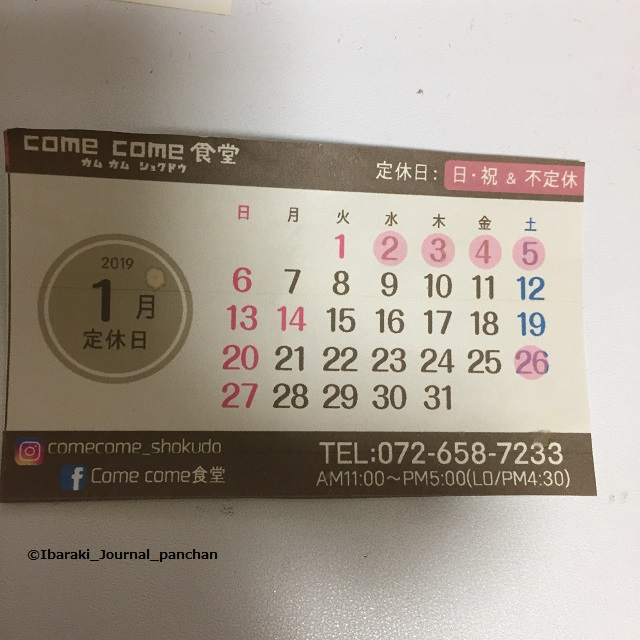 6カムカム食堂カレンダー3IMG_9089