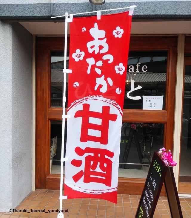 甘酒カフェのぼり20190209133839_p